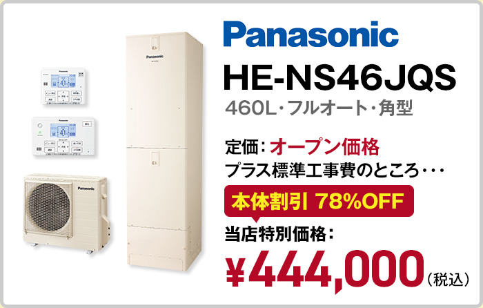 Panasonic HE-NS46JQS